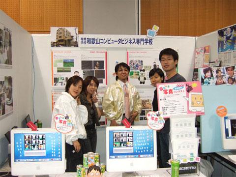 和歌山コンピュータビジネス専門学校画像